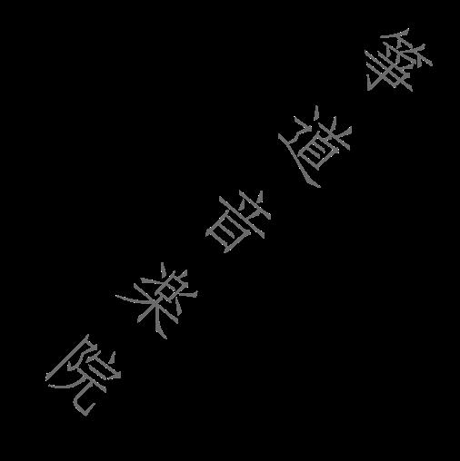 箏道音楽院